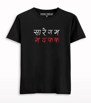 Ma da fa ka Printed T-shirt