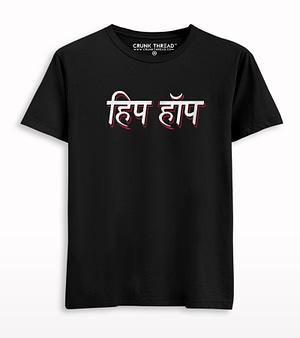Hip Hop Hindi Printed T-shirt