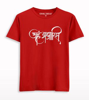 Aham Brahmasmi T-shirt
