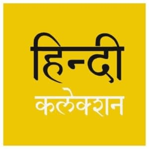 Hindi Collection